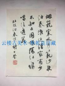 ◆◆林乾良旧藏---平湖杰出书家胡士莹    杭州大学中文系教授