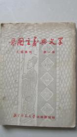 爱国主义与文学——文艺集刊——第一集——创刊号——北师大出版