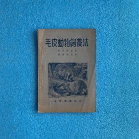 (民国29年 初版) 毛皮动物饲养法