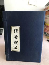 隋唐演义 绘画本(全六册)