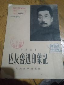 亡友鲁迅印象记(53年1版2印、竖繁)