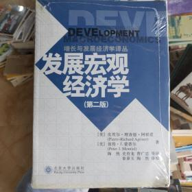 发展宏观经济学(第二版)——增长与发展经济学译丛