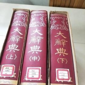 大辞典上.中.下精装带盒装(三民书局)馆藏