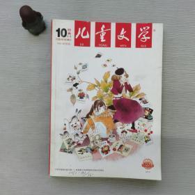 儿童文学经典2018 10
