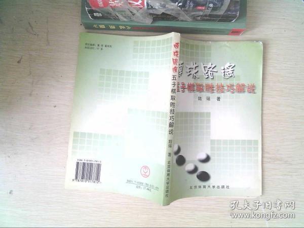 连珠路遥:五子棋取胜技巧解说