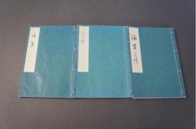 手写诗集     3本    1936年