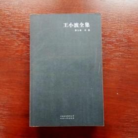 EFA403276 王小波全集【第九卷】書信