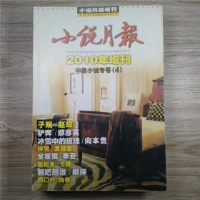 小说月报2010年增刊 中篇小说专号 4