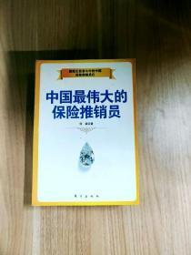 EFA404866 中国最伟大的保险推销员