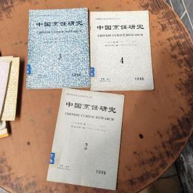 中国烹饪研究1996年2.3.4.期+1995年1.2.3.4.期+1994年1.2.3.4.期【11本合售】馆藏