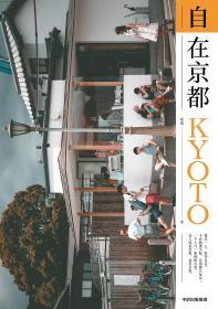 当天发货,秒回复咨询 预售纵身入山海+自在京都 库索著 深入日式生活 探究日本文化 活旅行散文作品 中信出版 如图片不符的请以标题和isbn为准。