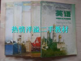 2000年代老课本:老版高中英语课本教材教科书全套5本 【 03-05年 人教版】