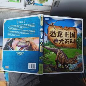 恐龙王国大百科-彩书坊 学生版