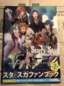 日版 资料  Starry☆Sky Fan Book 2nd  2010年再版 绝版 付书腰 不议价不包邮