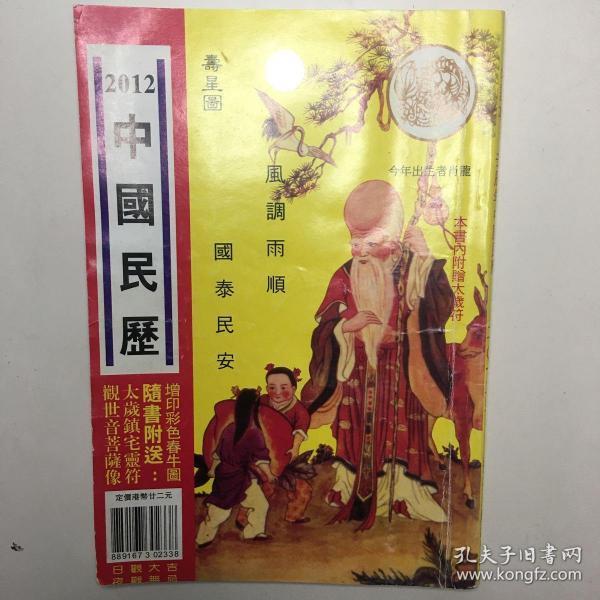 中国民歴  2012年