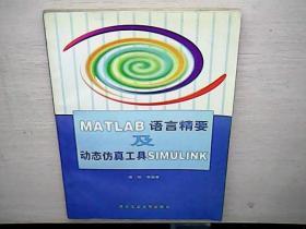 MATLAB语言精要及动态仿真工具SIMULINK