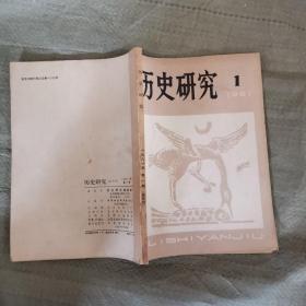 历史研究1981年(第1期)