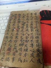 手写本   类似增广贤文之类的书一本   27个筒子页