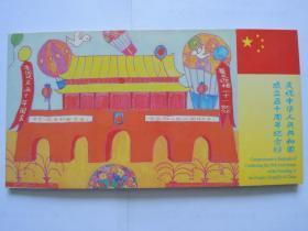 建国50周年纪念钞(两张连号)