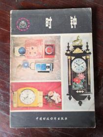 时钟 商品知识丛书 81年1版1印 包邮挂刷