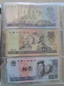 第四套人民币(尾四同号)小全套