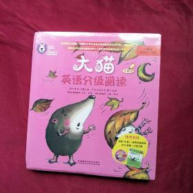 大猫英语分级阅读二级3(全新未开封)
