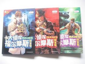 最美童年   大侦探福尔摩斯探案集   学生彩图版   大16开精装   全3卷   1版1印