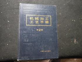 机械加工工艺手册,第2卷