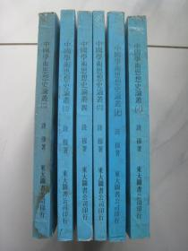 中国学术思想史论丛(二、三、四、六、七、八)