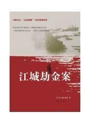 江城劫金案/啄木鸟尘封档案红色侦探系列