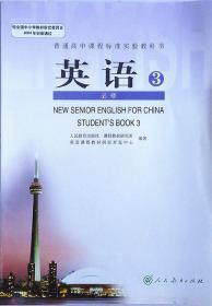 高中英语课本必修3