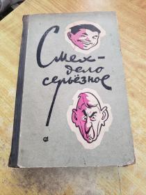 笑是一件大事(俄文版)(已售价格) (1960年)