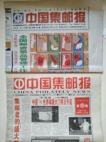 《中国集邮报》1999年第5.66.68.100.103.104期六份
