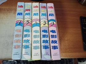 迪斯尼电影故事:第一辑(全4册)第二辑(全4册)第三辑(全4册)第四辑(全4册 )第五辑(全4册)共20本合售