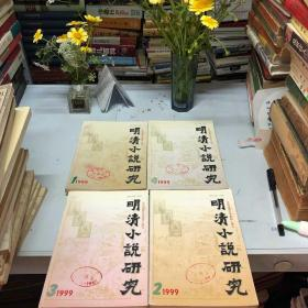 《明清小说研究》(1999年全年4册)