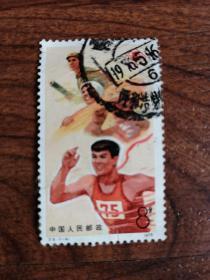 邮票 J6(7-4)第三届全运会