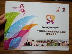 广州亚运会亚残运会城市志愿者荣誉纪念册(内容仅有一枚亚运城市志愿服务纪念封)