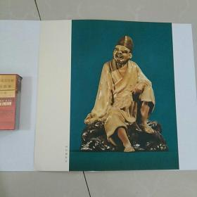 12开图片,陶瓷人物,济颠和尚