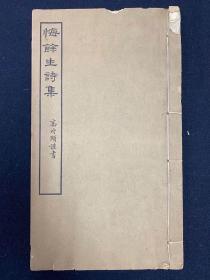 悔余生诗集存3卷 1册 民国铅排本