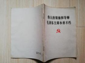 伟大的领袖和导师毛泽东主席永垂不朽  七十年代老版     1976年一版三印