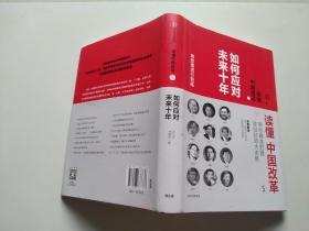 读懂中国改革5.如何应对未来十年