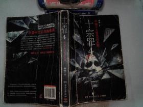 十宗罪 4:中国十大变态凶杀案 有破埙