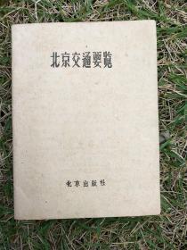 1959年 北京交通要览【10.2×7.5】