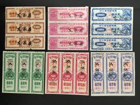 浙江省90年农村粮票,定额粮票3全共6套(一对一发货,品相如图,马图)