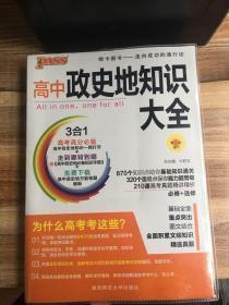 2013版 PASS高中政史地知识大全 必修+选修 通用版