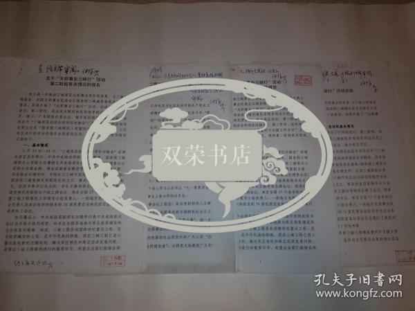 """中华全国工商业联合会副主席谢伯阳签批""""中国光彩事业促进会""""资料"""