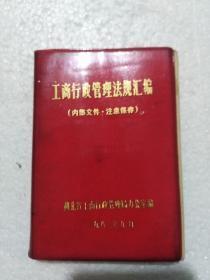 工商行政管理法规汇编