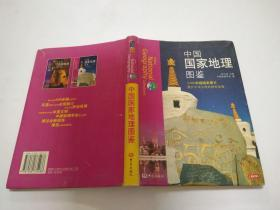 中国国家地理图鉴