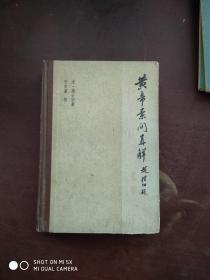 黄帝素问直解 (第二版)
