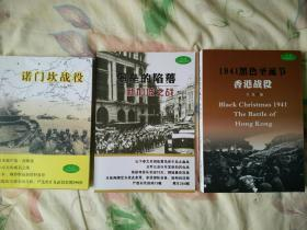 战史套装-诺门坎战役,新加坡之战,香港战役